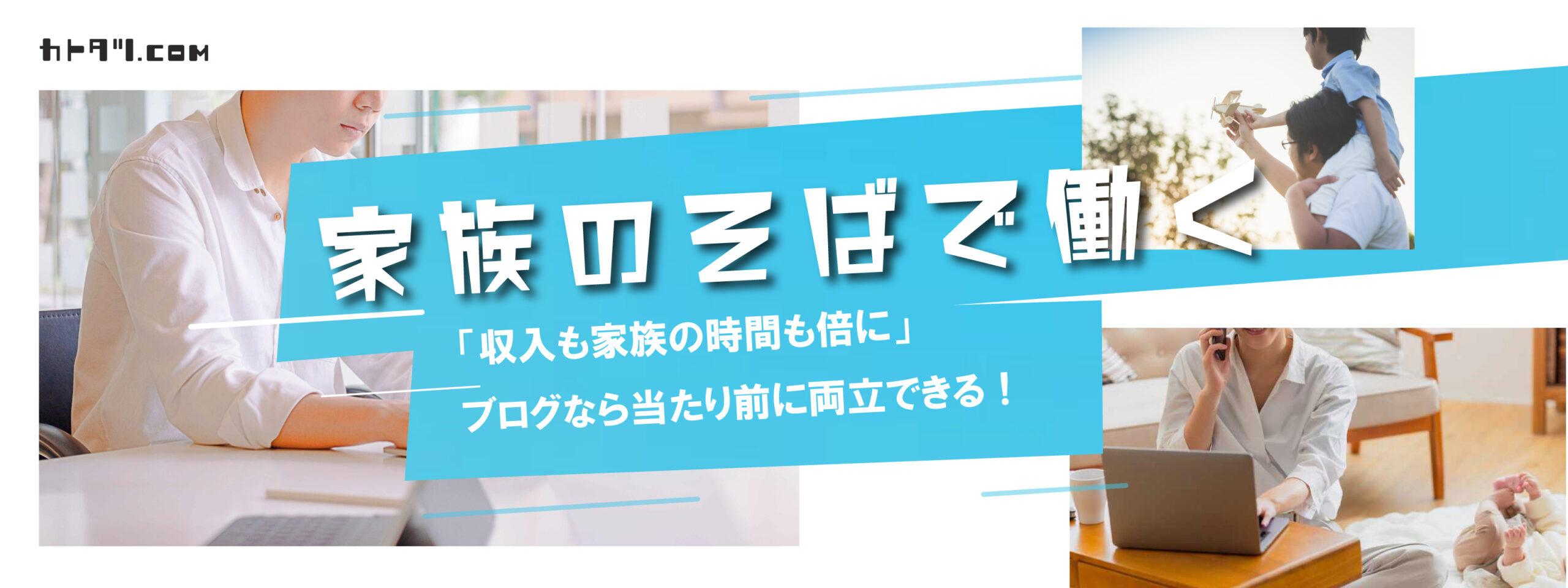 カトタツ.com